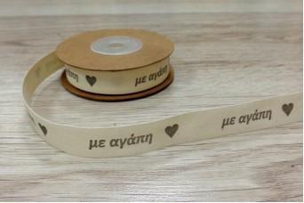 """Κορδέλα Τυπωμένη """"με αγάπη"""" 10yd RB9031-6"""