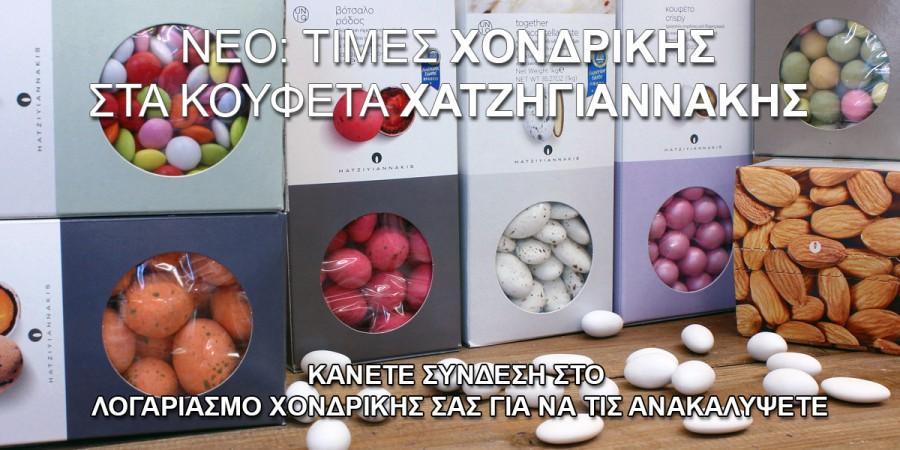 ΚΟΥΦΕΤΑ ΧΑΤΖΗΓΙΑΝΝΑΚΗΣ